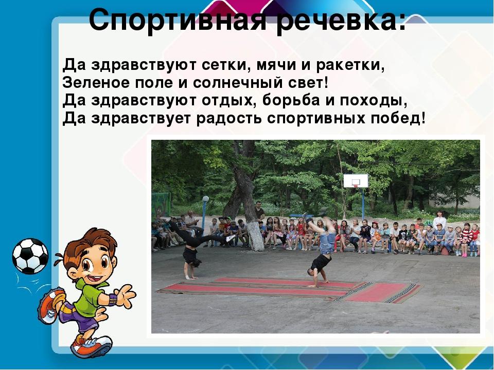 Спортивная речевка: Да здравствуют сетки, мячи и ракетки, Зеленое поле и со...