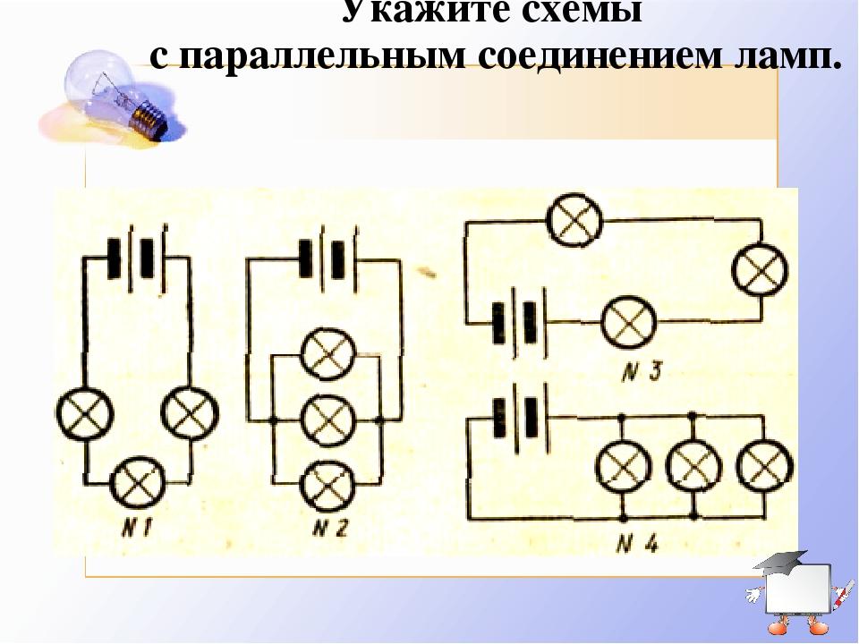 Схема параллельного соединения проводов