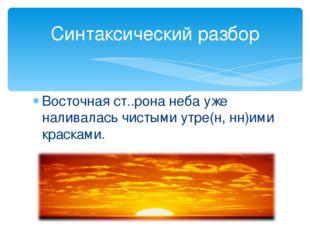 Восточная ст..рона неба уже наливалась чистыми утре(н, нн)ими красками. Синта