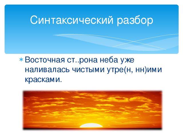 Восточная ст..рона неба уже наливалась чистыми утре(н, нн)ими красками. Синта...