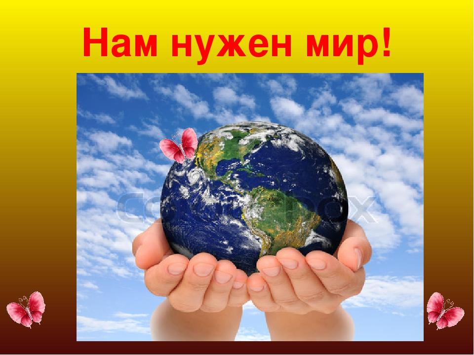 поздравления нам нужен мир буренок растут всю