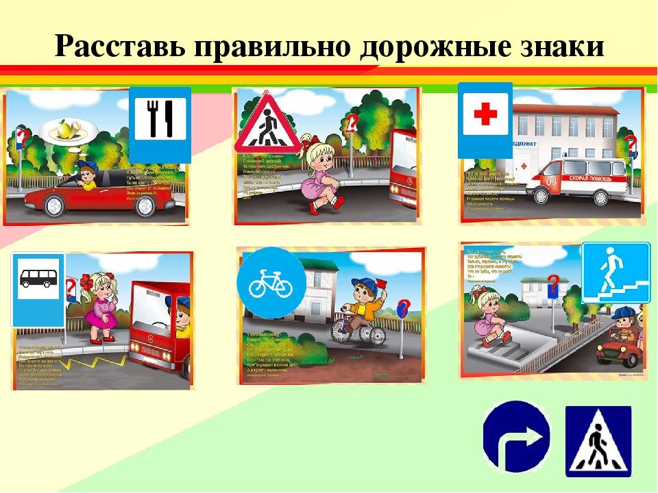этом дорожные знаки и ситуации на дорогах в картинках скучаете