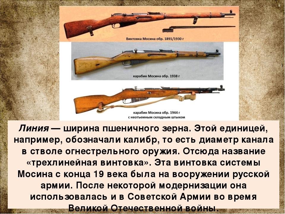 Как сделана винтовка мосина 141