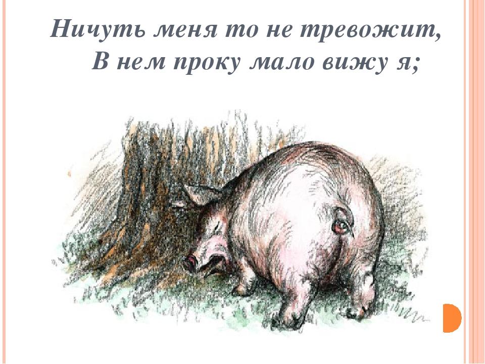 Свинья под дубом рисунок