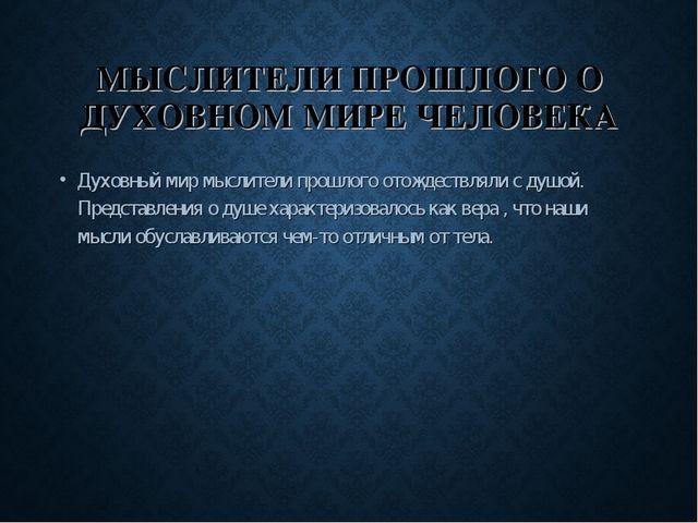 МЫСЛИТЕЛИ ПРОШЛОГО О ДУХОВНОМ МИРЕ ЧЕЛОВЕКА Духовный мир мыслители прошлого о...