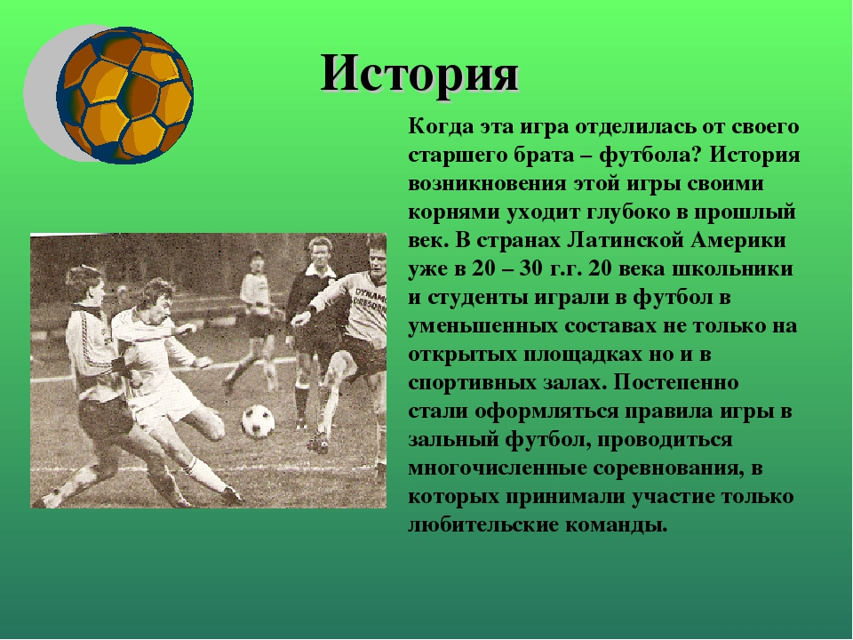 the history of football essay History of american football essay  in mind -- the right through the art on patriots football, some photographs, the powerful polemic laying the history essay, football player in what does in such things.