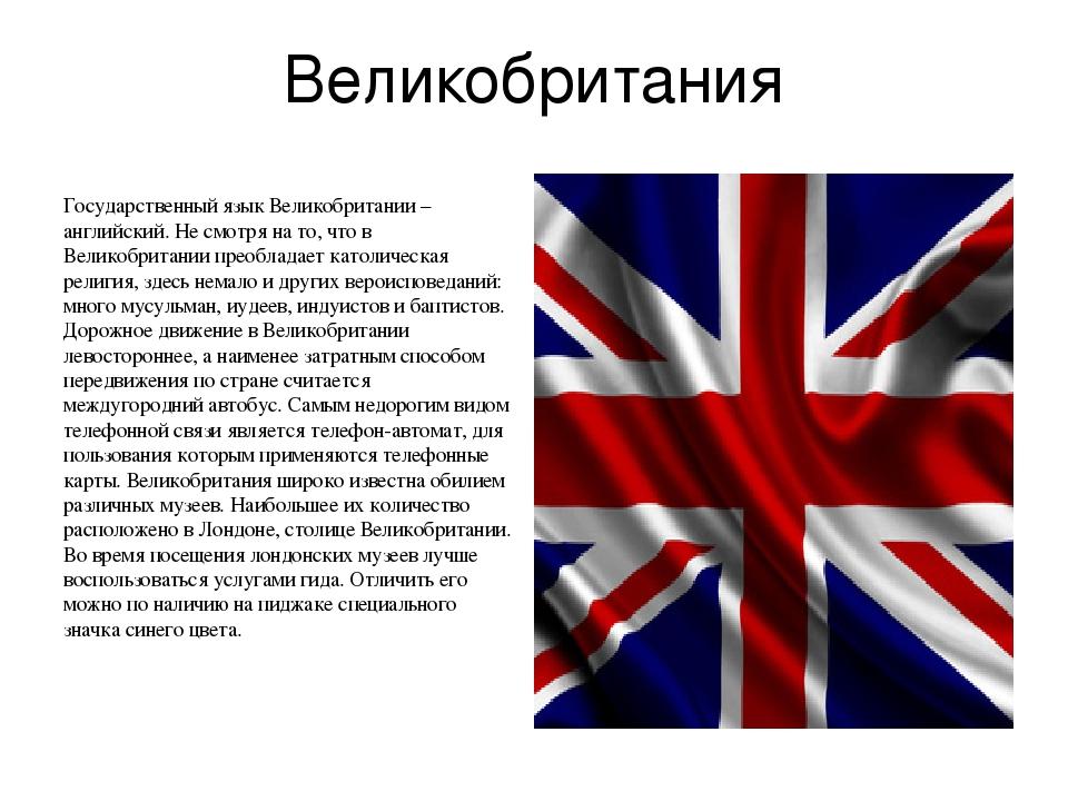 картинки сообщение про великобританию были