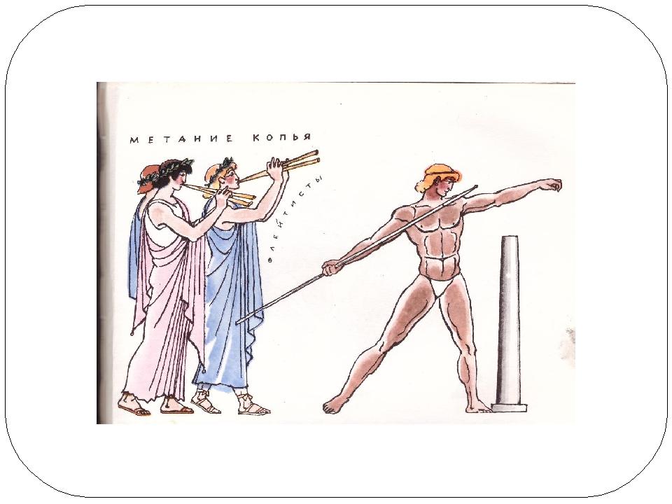 олимпийцы греции древней картинки наиболее