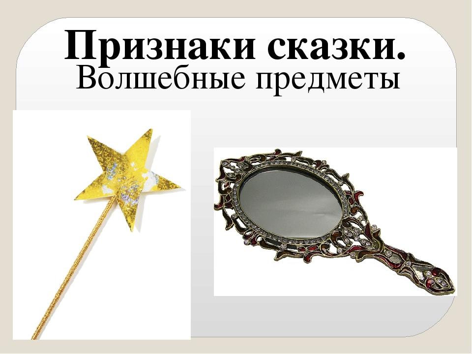 заняла картинки сказочных предметов из русских сказок артура занимался