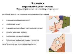 Обзорный осмотр пострадавшего на наличие кровотечений пальцевое прижатие арте