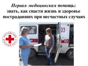 Первая медицинская помощь: знать, как спасти жизнь и здоровье пострадавших пр