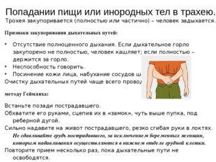 Попадании пищи или инородных тел в трахею. Трохея закупоривается (полностью и