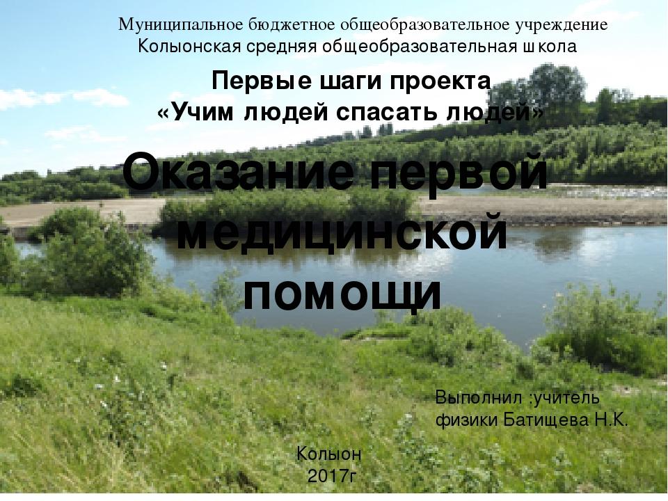 Муниципальное бюджетное общеобразовательное учреждение Колыонская средняя общ...