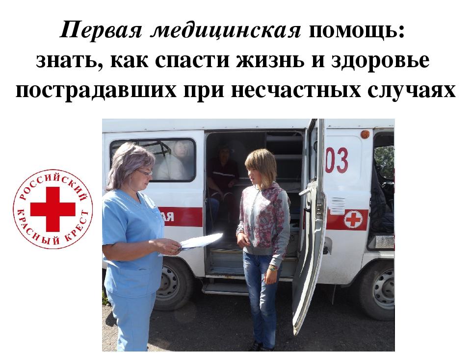 Первая медицинская помощь: знать, как спасти жизнь и здоровье пострадавших пр...