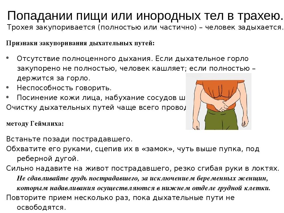 Попадании пищи или инородных тел в трахею. Трохея закупоривается (полностью и...