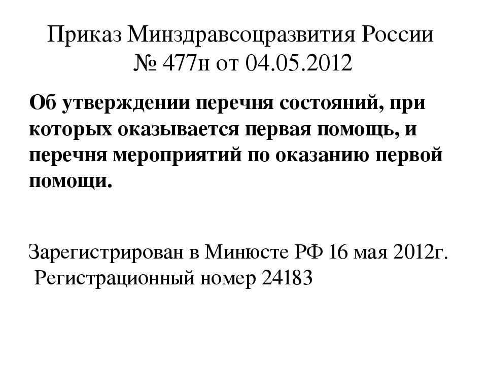 Приказ Минздравсоцразвития России № 477н от 04.05.2012 Об утверждении перечня...