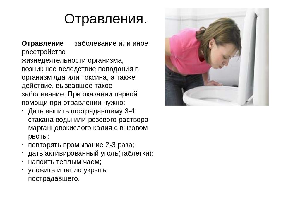 Отравления. Отравление— заболевание или иное расстройство жизнедеятельности...