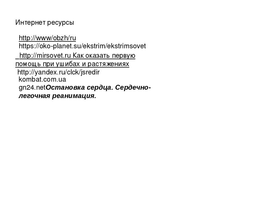 Интернет ресурсы http://mirsovet.ru Как оказать первую помощь при ушибах и ра...