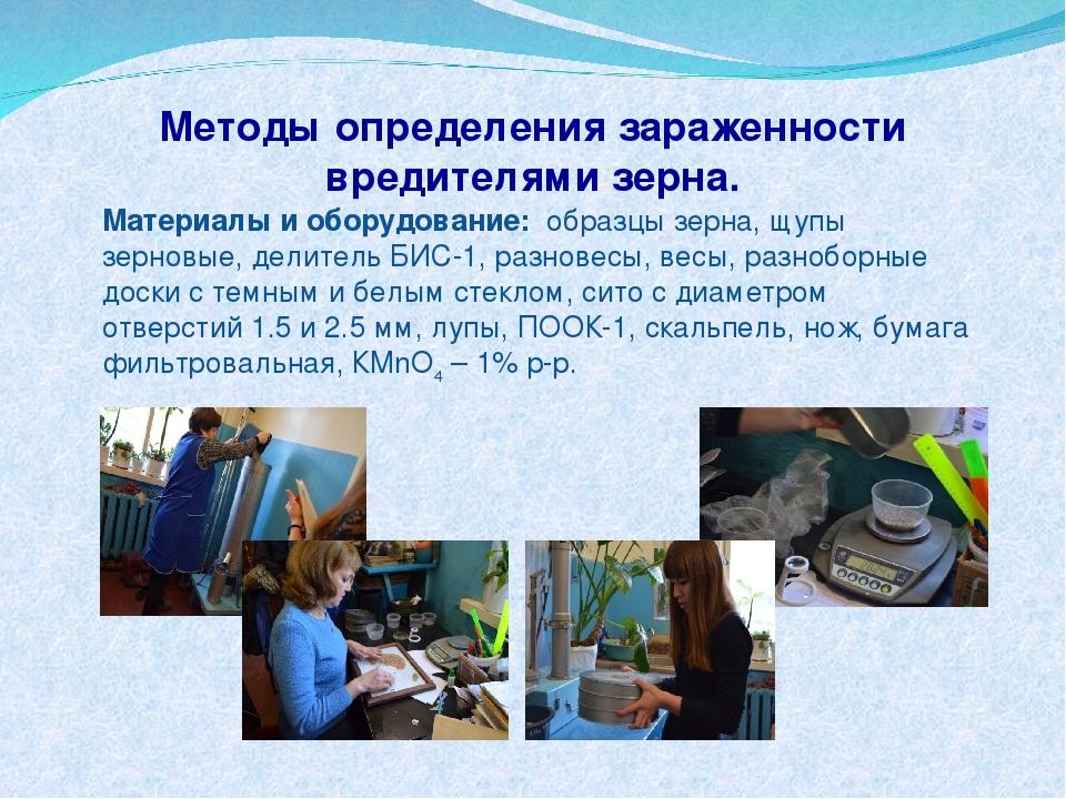 Методы определения зараженности вредителями зерна. Материалы и оборудование:...