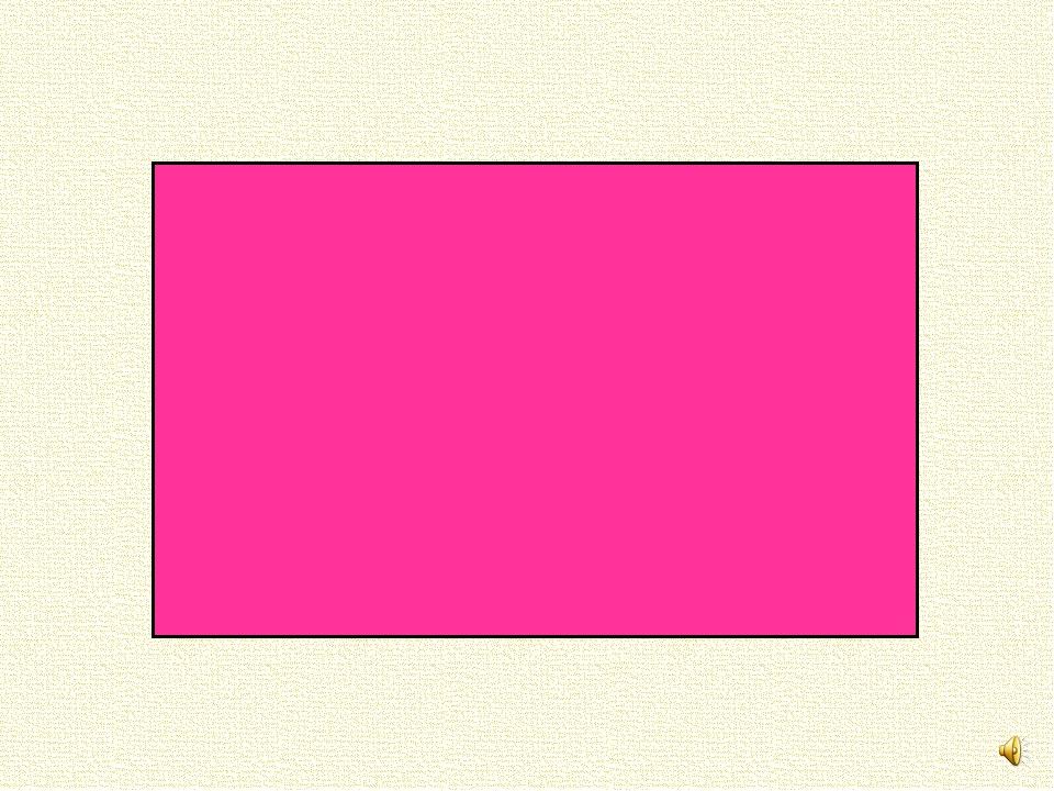 прямой квадрат картинка задания, которые помогут