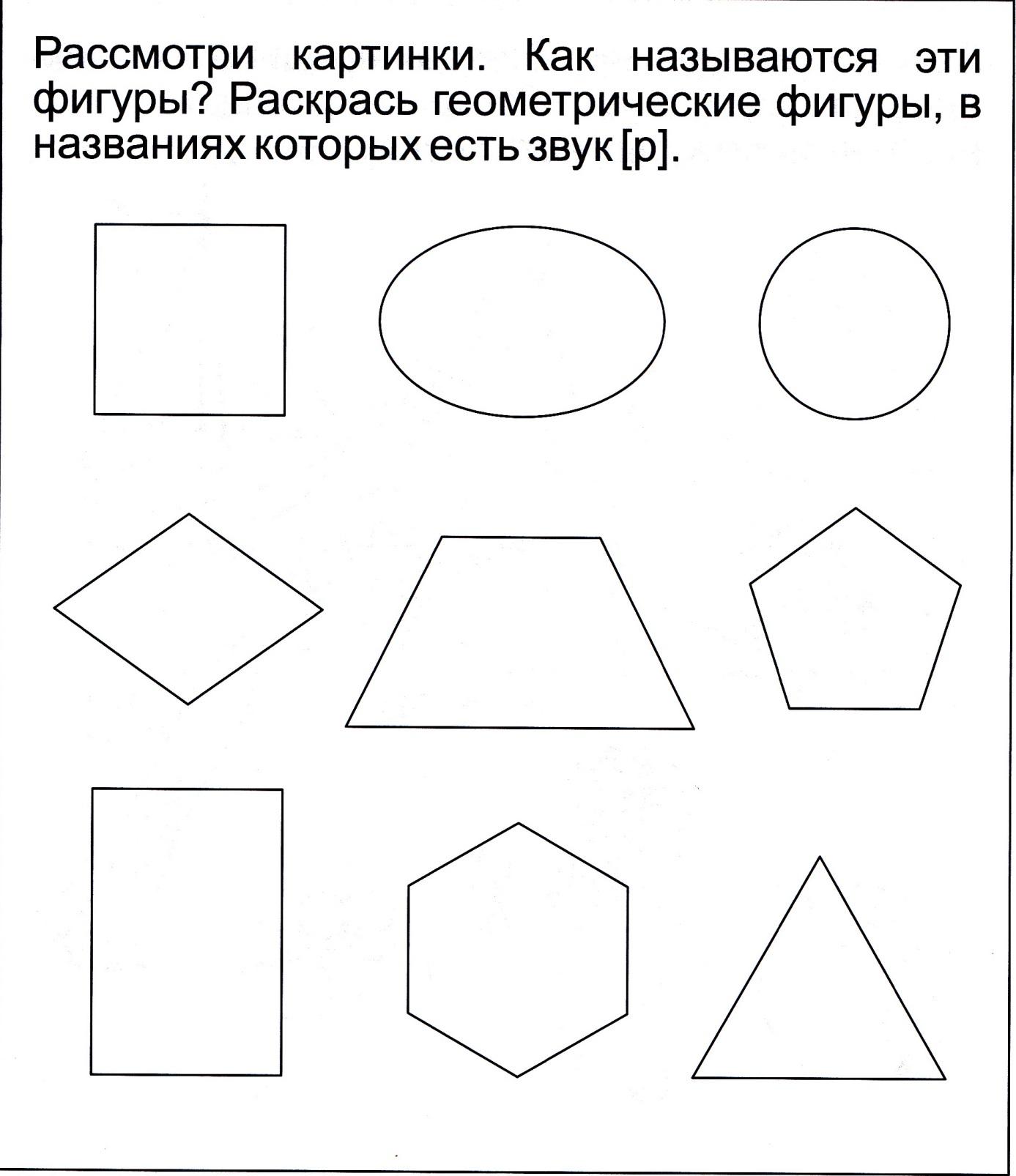 Геометрические фигуры картинки с названиями трапеции