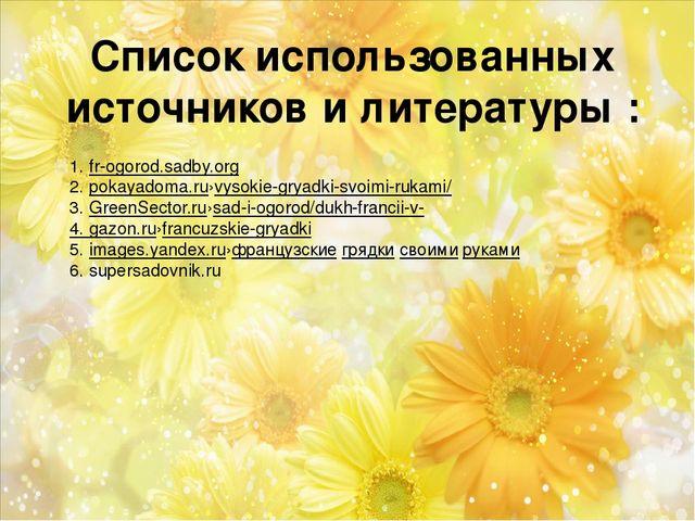 Список использованных источников и литературы : 1. fr-ogorod.sadby.org 2. pok...