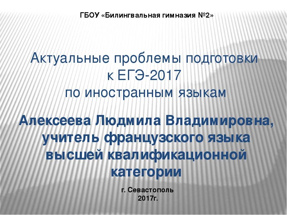 Актуальные проблемы подготовки к ЕГЭ-2017 по иностранным языкам Алексеева Люд...