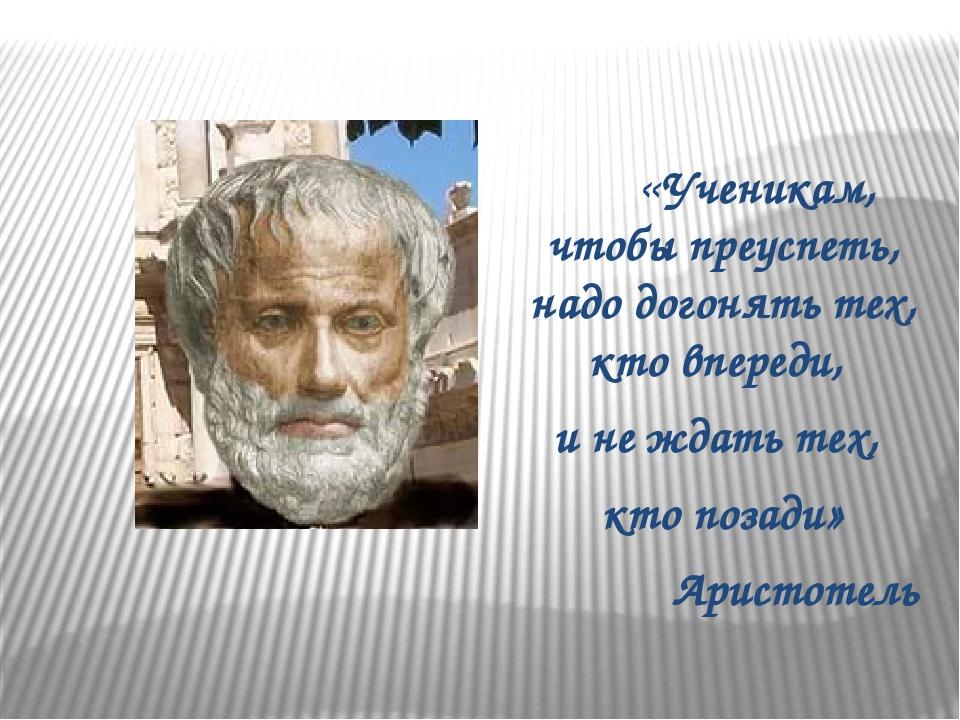 «Ученикам, чтобы преуспеть, надо догонять тех, кто впереди, и не ждать тех,...