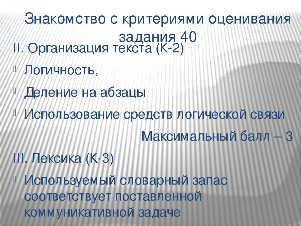Знакомство с критериями оценивания задания 40 II. Организация текста (К-2) Ло...