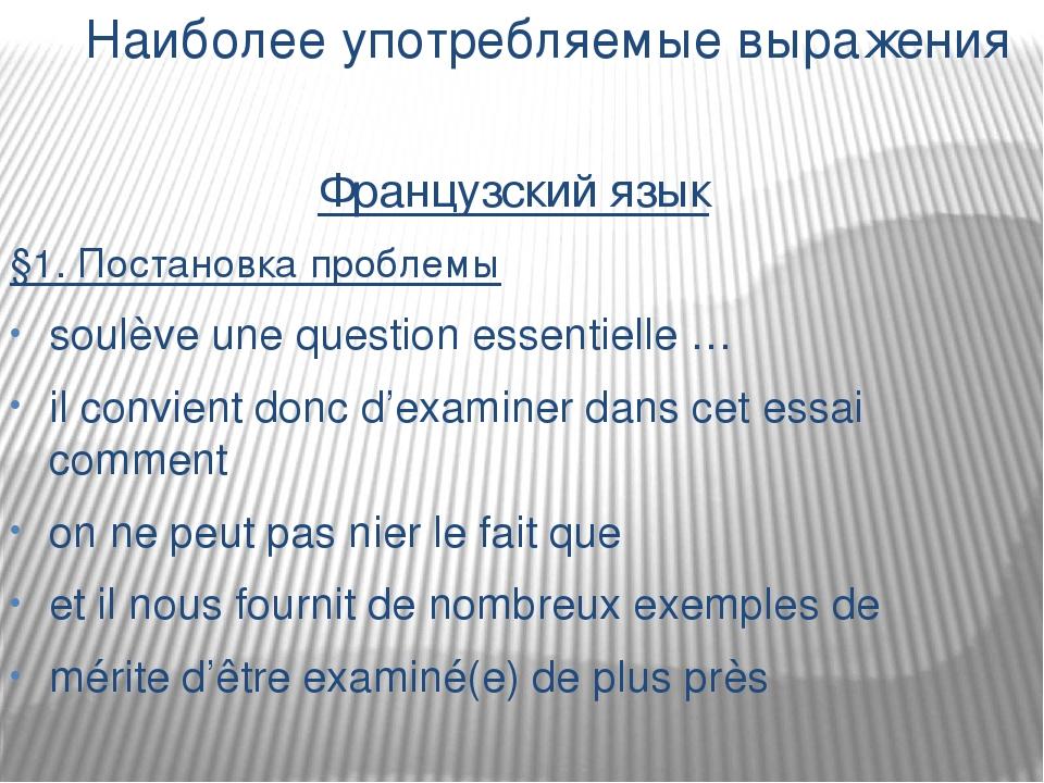 Наиболее употребляемые выражения Французский язык §1. Постановка проблемы sou...