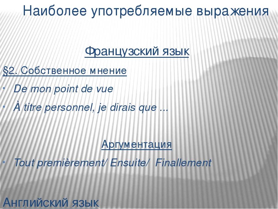 Наиболее употребляемые выражения Французский язык §2. Собственное мнение De m...
