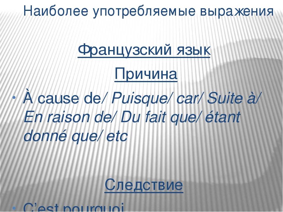 Французский язык Причина À cause de/ Puisque/ car/ Suite à/ En raison de/ Du...