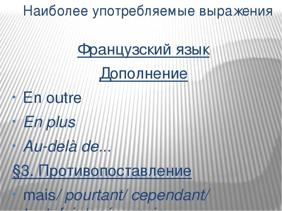Французский язык Дополнение En outre En plus Au-delà de... §3. Противопоставл...