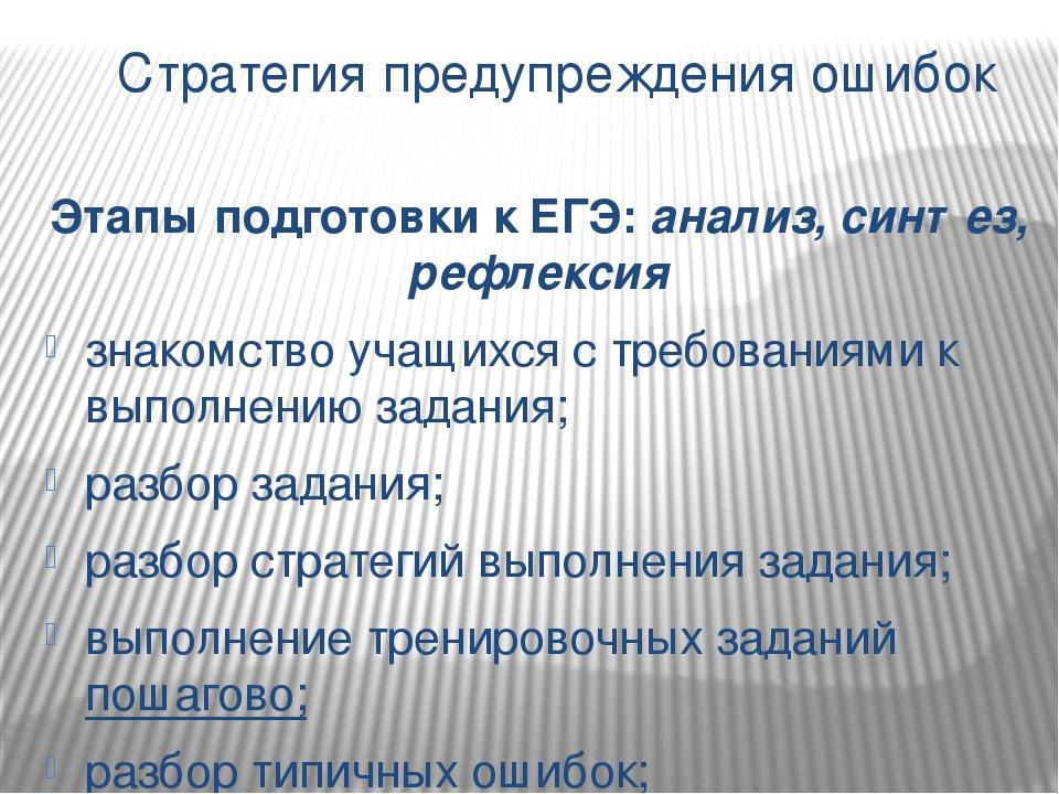 Стратегия предупреждения ошибок Этапы подготовки к ЕГЭ: анализ, синтез, рефле...