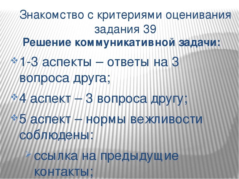 Знакомство с критериями оценивания задания 39 Решение коммуникативной задачи:...