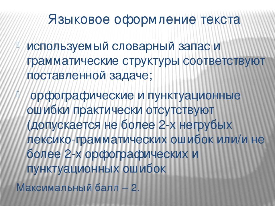 Языковое оформление текста используемый словарный запас и грамматические стру...