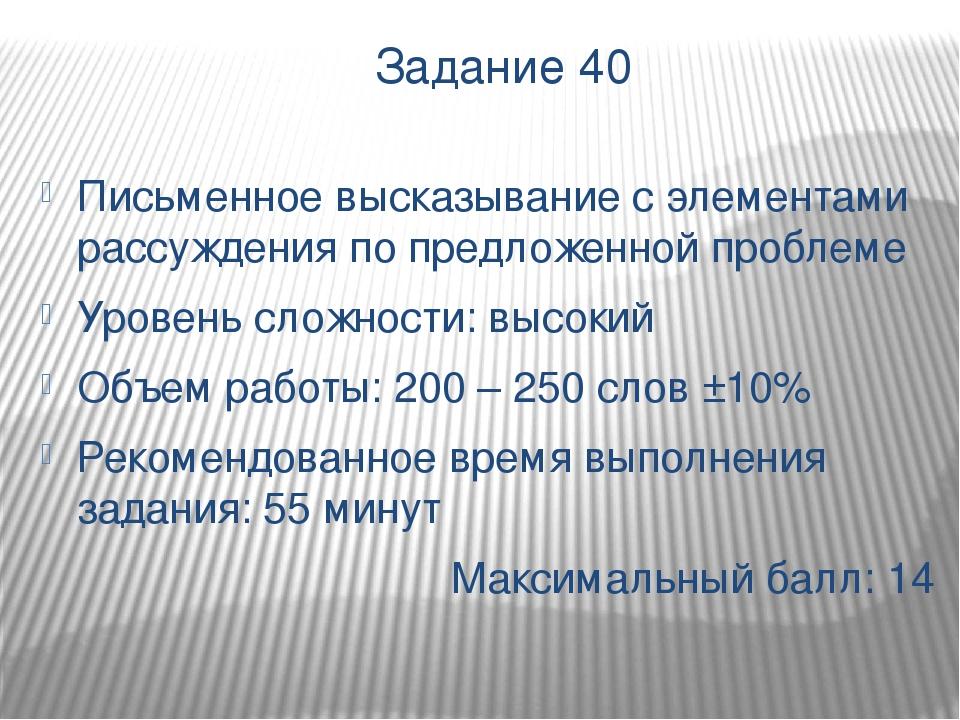 Задание 40 Письменное высказывание с элементами рассуждения по предложенной п...
