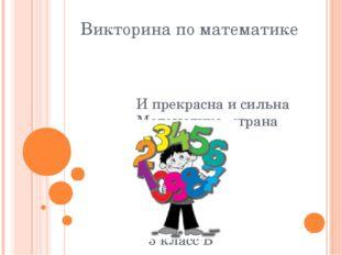 Викторина по математике И прекрасна и сильна Математика- страна 3 класс Б Учи