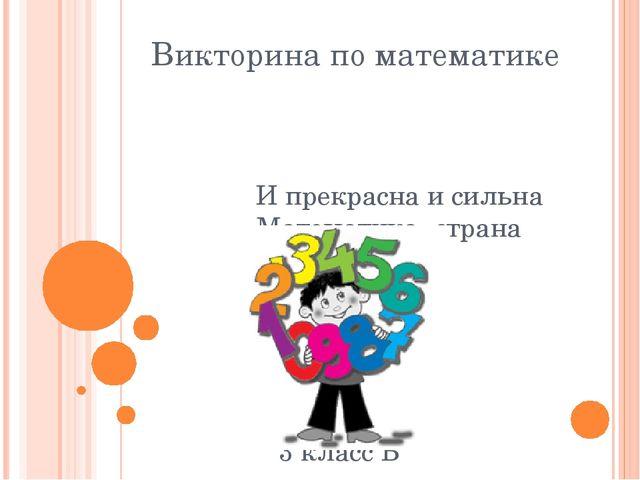 Викторина по математике И прекрасна и сильна Математика- страна 3 класс Б Учи...