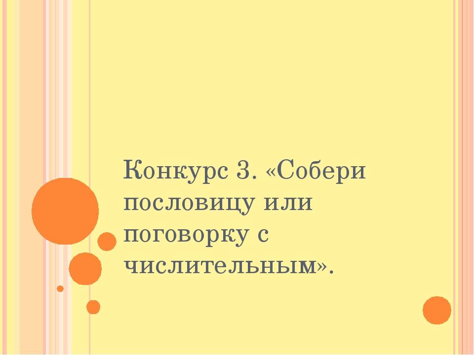 Конкурс 3. «Собери пословицу или поговорку с числительным».