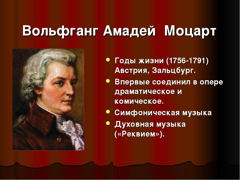 Началом, моцарт картинки с выставки