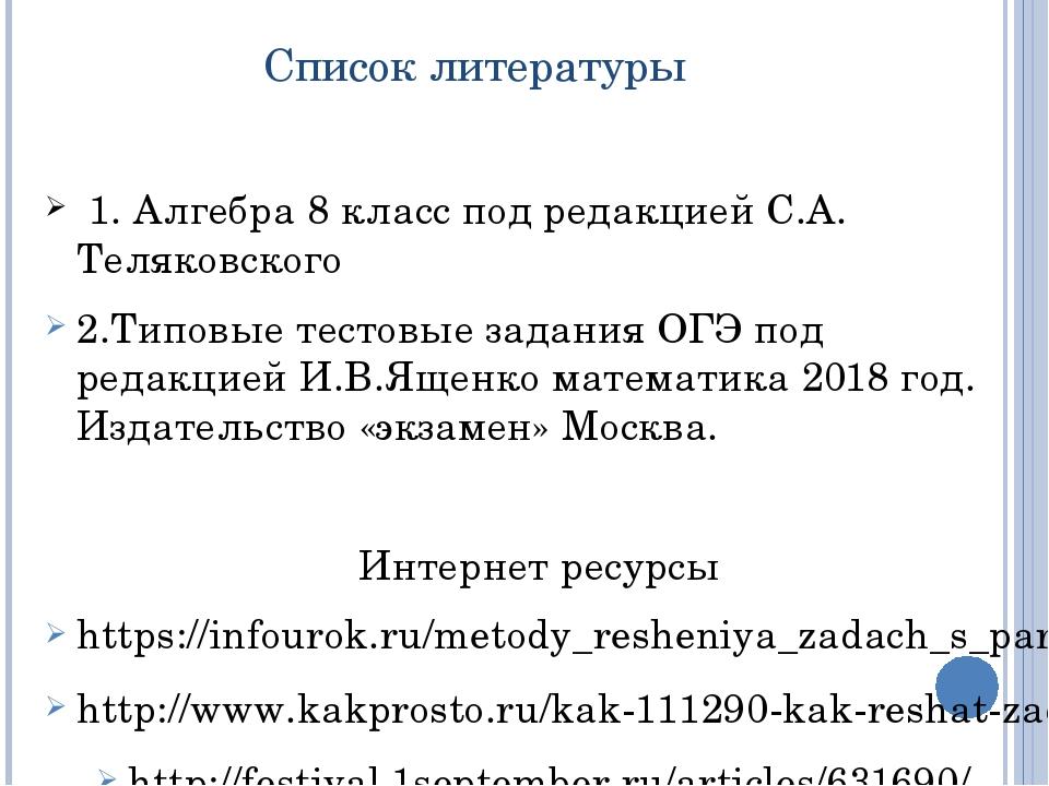 Алгебра 8 класс под редакцией теляковского 2018год решение
