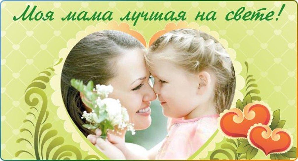 Открытка мама лучше всех на свете, февраля