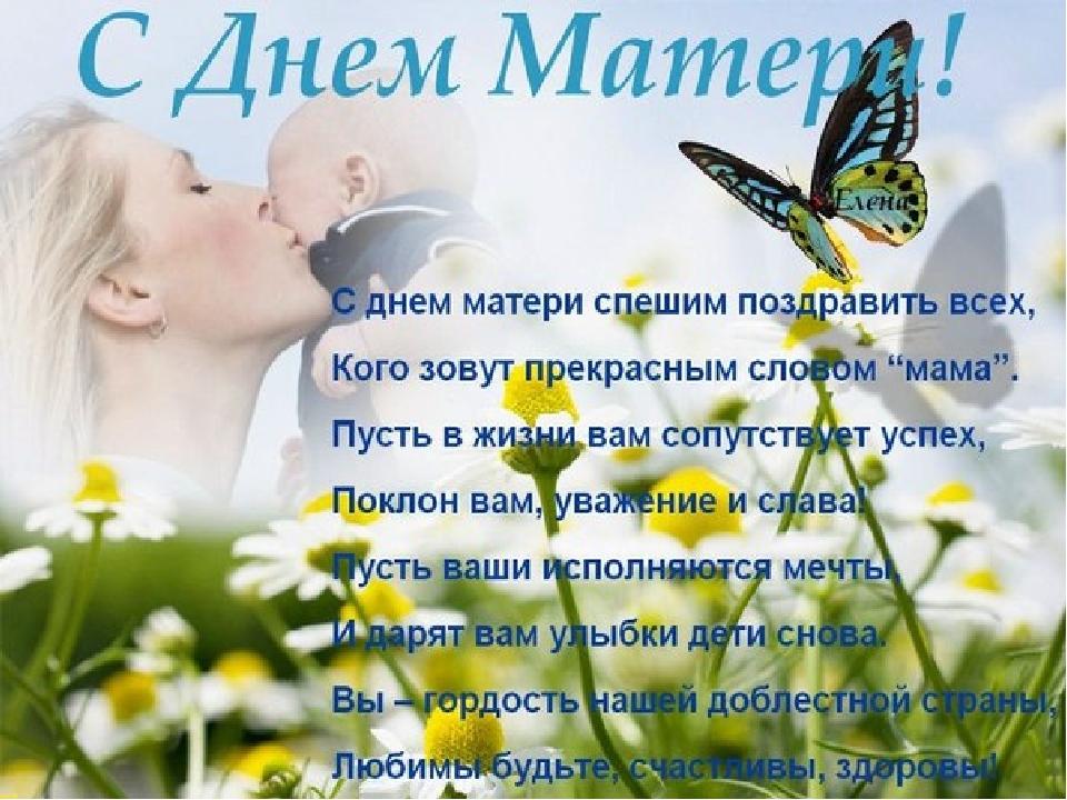 праздник день матери стихи хранения