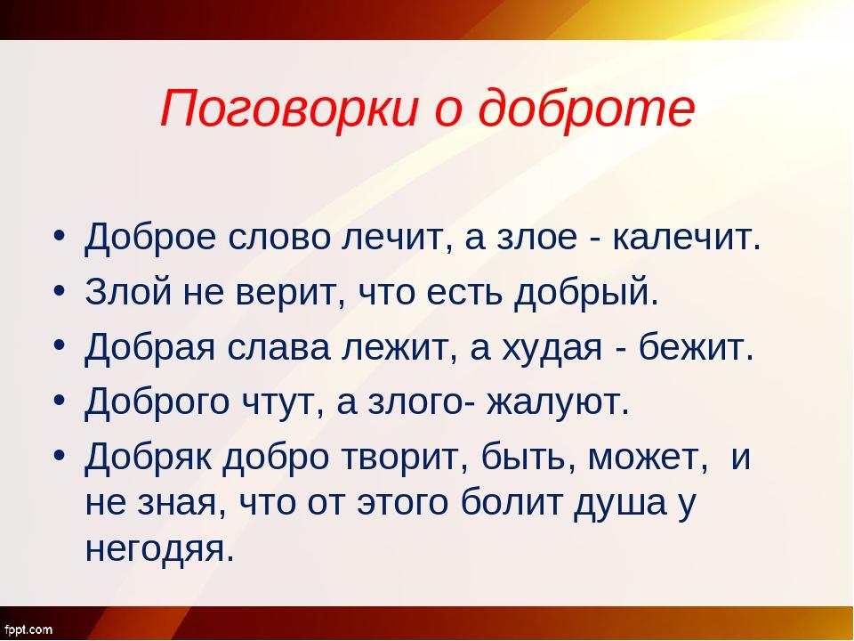 Пословицы добро и здоровье
