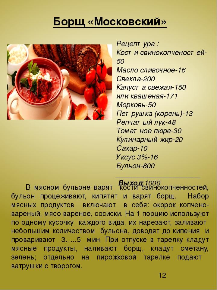Московский борщ пошаговый рецепт