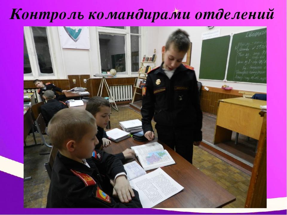Контроль командирами отделений