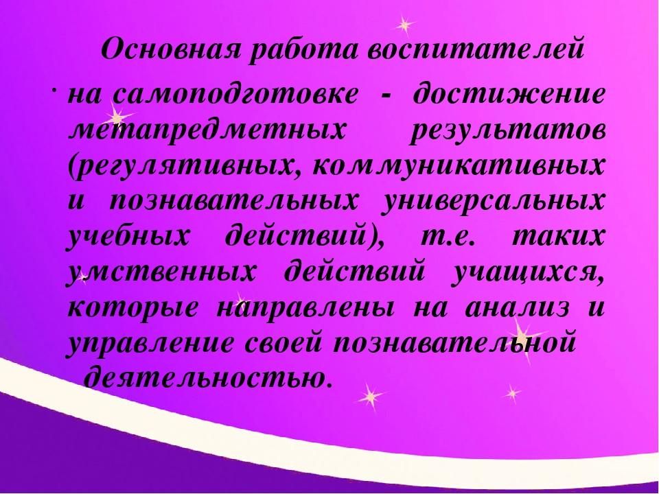 Основная работа воспитателей на самоподготовке - достижение метапредметных р...