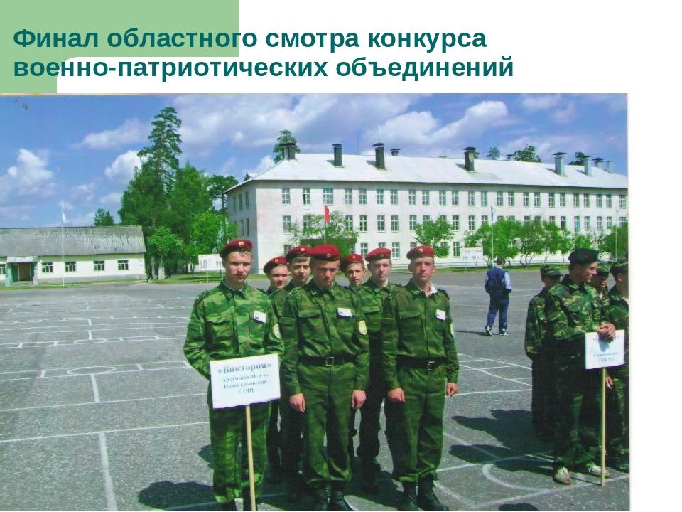 Визитка для военно-патриотического конкурса