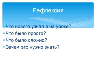 Что нового узнал я на уроке? Что было просто? Что было сложно? Зачем это нужн